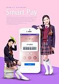 스마트폰, 모바일결제 (금융아이템), NFC (무선기술), 금융