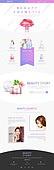 웹템플릿 (유저인터페이스), 메인페이지 (이미지), 뷰티 (아름다움), 한국인, 여성, 화장품 (몸단장제품)