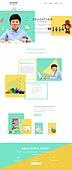 웹템플릿 (유저인터페이스), User interface (Topic), 메인페이지 (이미지), 교육 (주제), 학생, 학교, 한국인