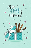 팝업, 배너, 웹템플릿, 사랑 (컨셉), 빼빼로 (쿠키), 선물상자