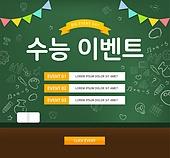 웹템플릿, 팝업, 대학수학능력시험 (시험), 상업이벤트 (사건), 세일 (사건), 수험생