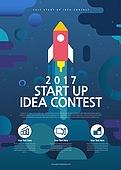 포스터, 연례행사 (사건), 공모전, 아이디어, 비즈니스, 스타트업 (소기업)