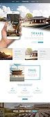 웹템플릿, 웹사이트 (유저인터페이스), 메인페이지 (이미지), 여행, 휴가, 가을, 배낭여행자 (여행하기)