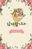 축하이벤트 (사건), 초대장, 감사, 모바일백그라운드 (이미지), 꽃다발
