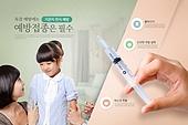 독감 예방접종