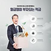 카드뉴스, 저축, 금융, 재테크, 비즈니스