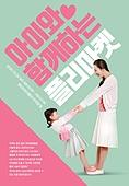 포스터, 팝업, 전단지, 상업이벤트 (사건), 쇼핑, 벼룩시장 (시장), 어린이