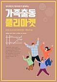 포스터, 팝업, 전단지, 상업이벤트 (사건), 쇼핑, 벼룩시장 (시장), 가족