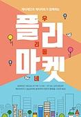포스터, 팝업, 전단지, 상업이벤트 (사건), 쇼핑, 벼룩시장 (시장), 나누기 (형태변형)