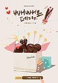 상업이벤트 (사건), 배너, 빼빼로 (쿠키), 기념일, 로맨틱, 백그라운드, 초콜릿, 선물 (인조물건)