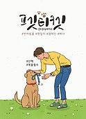 애완동물, 애완견 (개), 펫티켓 (예절), 펫티켓, 예절, 개 (개과), 개줄 (애완동물장비)