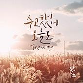 캘리그래피 (문자), 일몰 (땅거미), 팜파스 (Ornamental Grass), 감사
