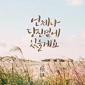 가을, 캘리그래피 (문자), 손글씨, 팜파스 (Ornamental Grass), 갈대
