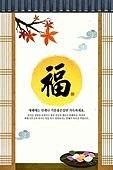 연하장 (축하카드), 새해 (홀리데이), 캘리그래피 (문자), 전통문화