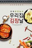 포스터, 김치, 고추, 한국전통, 김장