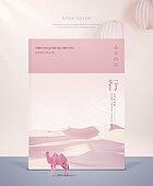 책표지 (주제), 감성 (감정), 책, 분홍 (색상)
