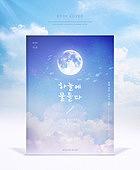 책표지 (주제), 감성 (감정), 책, 하늘, 보름달