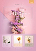 템플릿 (유저인터페이스), 세미나 (미팅), 교육 (주제), 가르치는 (움직이는활동), 꽃, 취미