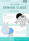 템플릿 (유저인터페이스), 세미나 (미팅), 교육 (주제), 가르치는 (움직이는활동), 취미, 의류 (인조물건), 아기옷