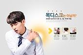 한국인, 비즈니스, 화이트칼라 (전문직), 고통 (컨셉), 스트레스, 질병, 요통 (질병), 어깨통증 (고통)