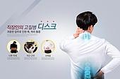 한국인, 비즈니스, 화이트칼라 (전문직), 고통 (컨셉), 스트레스, 질병, 요통 (질병), 목 (몸)