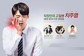 한국인, 비즈니스, 화이트칼라 (전문직), 고통 (컨셉), 스트레스, 질병, 치주질환 (질병), 잇몸