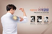 한국인, 비즈니스, 화이트칼라 (전문직), 고통 (컨셉), 스트레스, 질병, 어깨, 어깨통증 (고통)