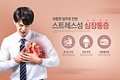 한국인, 비즈니스, 화이트칼라 (전문직), 고통 (컨셉), 스트레스, 질병, 심장, 심장병