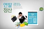 한국인, 비즈니스, 화이트칼라 (전문직), 연말정산, 금융