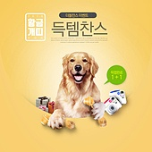 웹배너 (배너), 쇼핑, 강아지, 찬스, 세일 (사건), 개 (개과), 상업이벤트 (사건), 리트리버 (순종개), 개띠해 (십이지신)