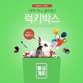 웹배너 (배너), 쇼핑, 강아지, 찬스, 세일 (사건), 개 (개과), 상업이벤트 (사건), 개띠해 (십이지신)