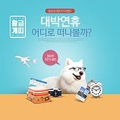 웹배너 (배너), 쇼핑, 강아지, 찬스, 세일 (사건), 개 (개과), 개띠해 (십이지신), 여행, 비행기표 (티켓)
