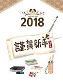2018, 새해 (홀리데이), 설날 (한국명절), 한국명절 (한국문화), 개띠해 (십이지신)