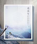 연하장 (축하카드), 새해 (홀리데이), 축하카드 (인쇄매체), 2018년, 까치, 산