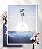 연하장 (축하카드), 새해 (홀리데이), 축하카드 (인쇄매체), 2018년, 일출, 벚꽃, 태양 (하늘)