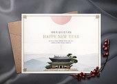 연하장 (축하카드), 새해 (홀리데이), 축하카드 (인쇄매체), 2018년, 천