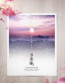 연하장 (축하카드), 새해 (홀리데이), 축하카드 (인쇄매체), 2018년, 산, 일출, 태양 (하늘)