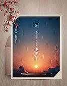 연하장 (축하카드), 새해 (홀리데이), 축하카드 (인쇄매체), 2018년, 아침, 일출, 하늘