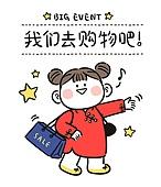 중국 (동아시아), 중국문화 (세계문화), 상업이벤트 (사건), 요우커, 쇼핑, 세일 (사건)