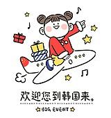 중국 (동아시아), 중국문화 (세계문화), 여행, 상업이벤트 (사건), 요우커, 비행기, 선물 (인조물건)
