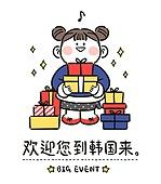 중국 (동아시아), 중국문화 (세계문화), 상업이벤트 (사건), 관광, 요우커, 선물 (인조물건), 쇼핑