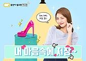 한국인, 신조어 (단어), 상업이벤트 (사건), 라이프스타일, 쇼핑, 세일 (사건)