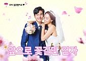 한국인, 신조어 (단어), 상업이벤트 (사건), 라이프스타일, 결혼 (사건)
