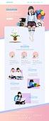 웹템플릿, 메인페이지 (이미지), 홈페이지, 레이아웃, 교육 (주제), 학교, 학원, 초등학생, 소년 (남성), 여자아기 (여성)