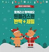 크리스마스, 신년, 2018, 세일, 배너