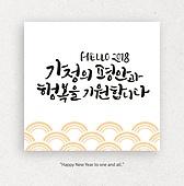 캘리그래피 (문자), 새해 (홀리데이), 한국명절 (한국문화), 전통문화 (주제), 연하장 (축하카드)