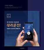 송년회 (파티), 회식, 카드뉴스, 대리운전, 스마트폰