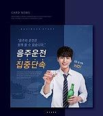 송년회 (파티), 회식, 카드뉴스, 술 (음료), 음주운전 (사회현상)