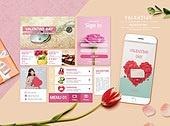 웹템플릿, UI KIT, 레이아웃, 모바일템플릿, 축하이벤트 (사건), 상업이벤트 (사건), 발렌타인데이, 약혼 (축하이벤트), 선물 (인조물건), 커플 (인간관계), 초콜릿, 2월