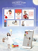 웹템플릿, UI KIT, 레이아웃, 모바일템플릿, 소년, 소녀, 한국인, 환상 (컨셉), 유치원, 초등학생, 동화